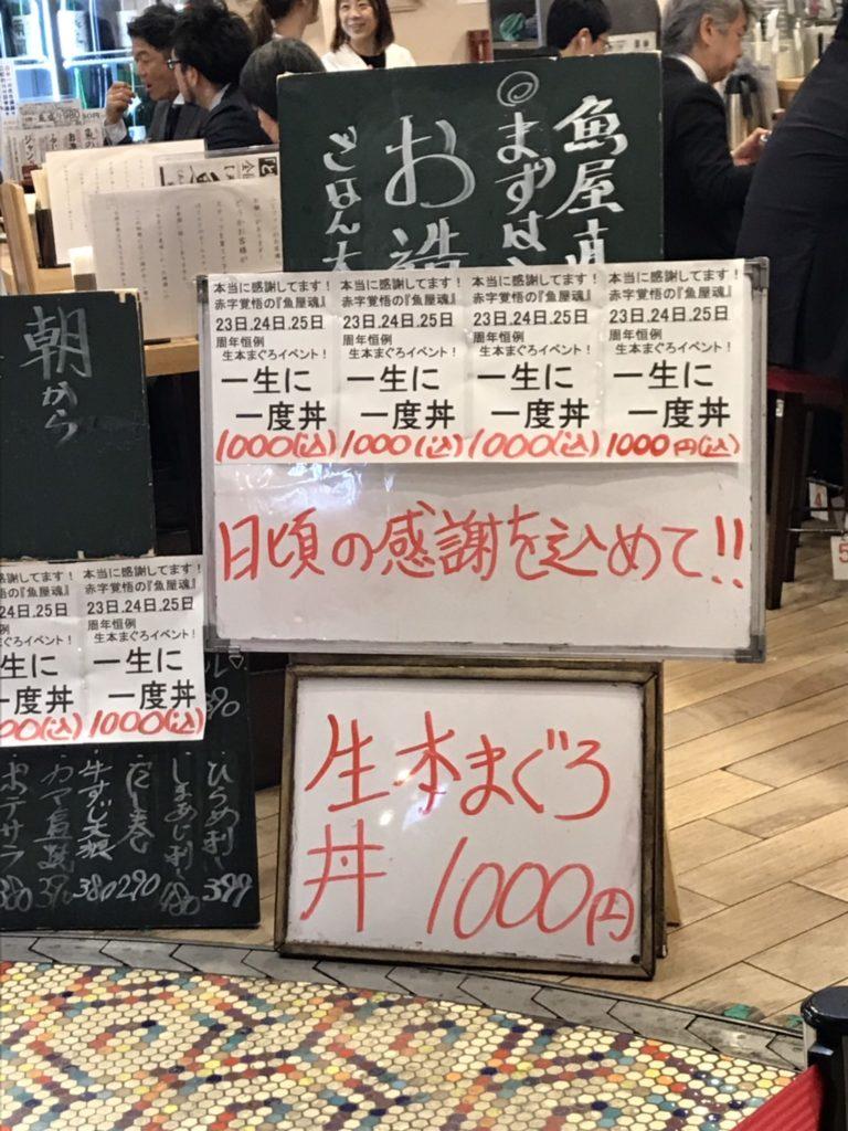 本マグロ丼1000円の看板