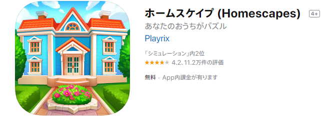 ホームスケイプ アプリ