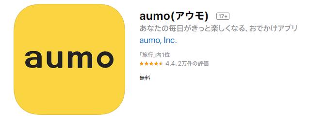 aumoアプリ