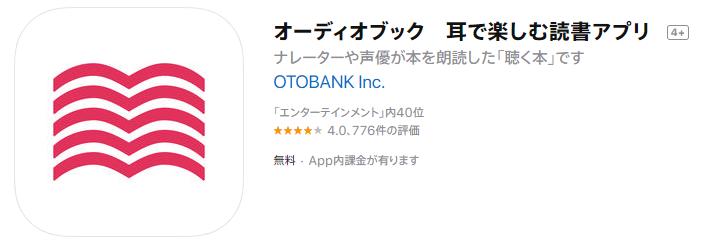 オーディオブックアプリ
