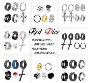 Red Dice フェイクピアス